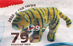 ikea tiger 2010 Year of Tiger In Russia